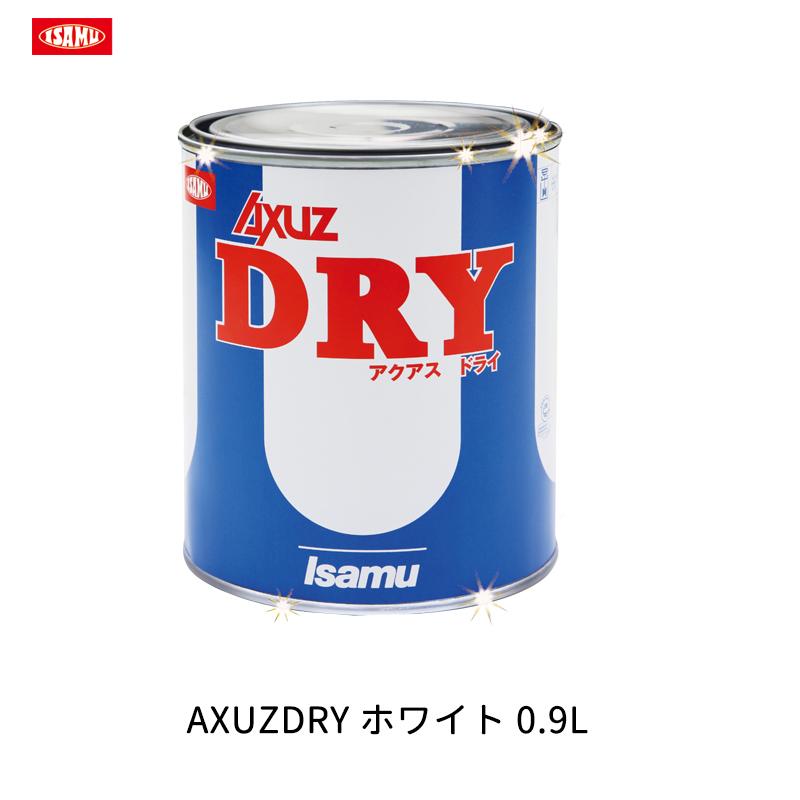 イサム塗料 AXUZ DRY ホワイト 0.9L [取寄]