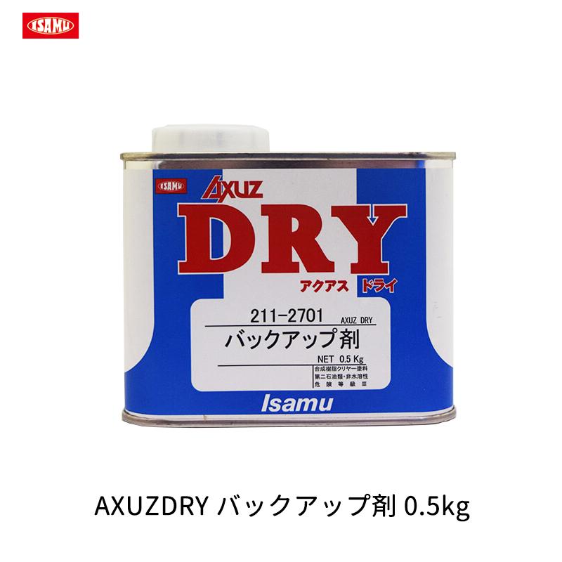 イサム塗料 AXUZ DRY バックアップ剤 0.5kg[取寄]