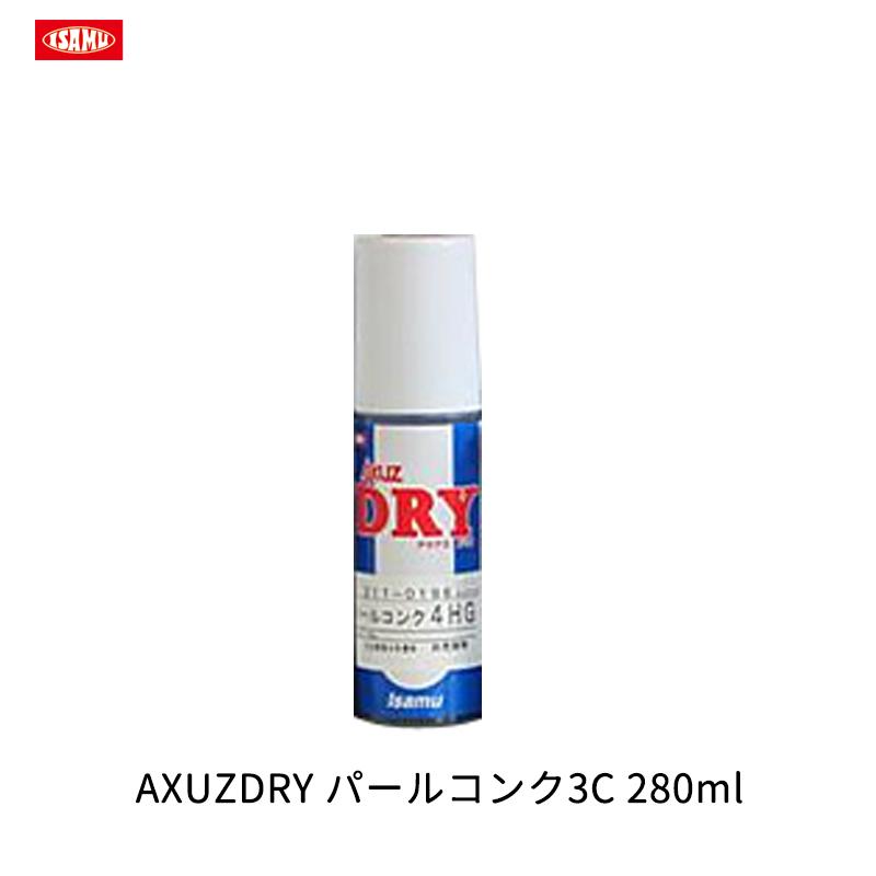 イサム塗料 AXUZ DRY パールコンク 3C 280mL [取寄]