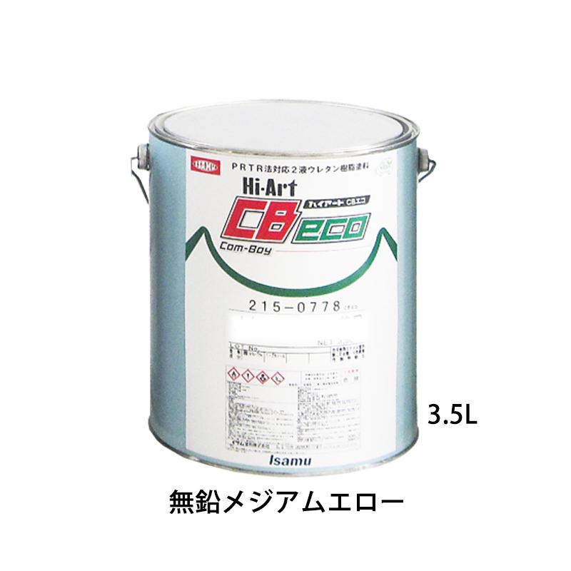 イサム塗料 ハイアートCBエコ 215-3117-2 無鉛メジアムエロー 3.5L