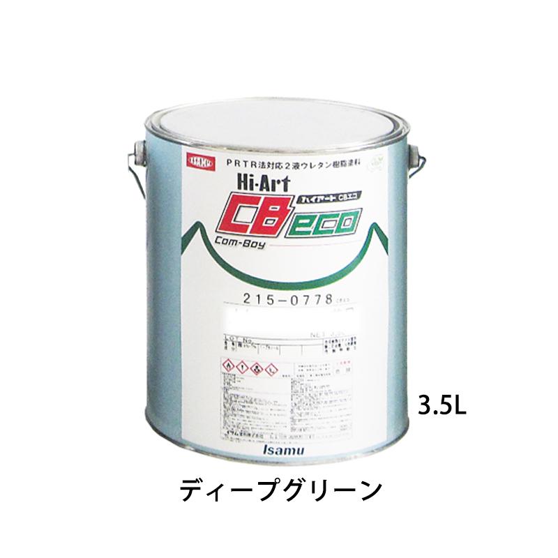 イサム塗料 ハイアートCBエコ 215-0315-2 ディープグリーン 3.5L[取寄]