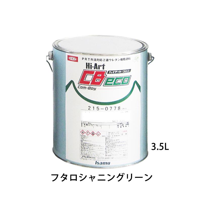 イサム塗料 ハイアートCBエコ 215-0340-2 フタロシャニングリーン 3.5L[取寄]