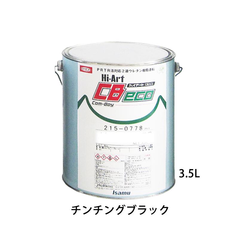 イサム塗料 ハイアートCBエコ 215-0559-2 チンチングブラック 3.5L[取寄]