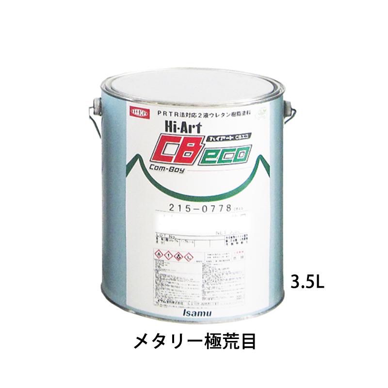 イサム塗料 ハイアートCBエコ 215-0704-2 メタリー極粗目 3.5L[取寄]