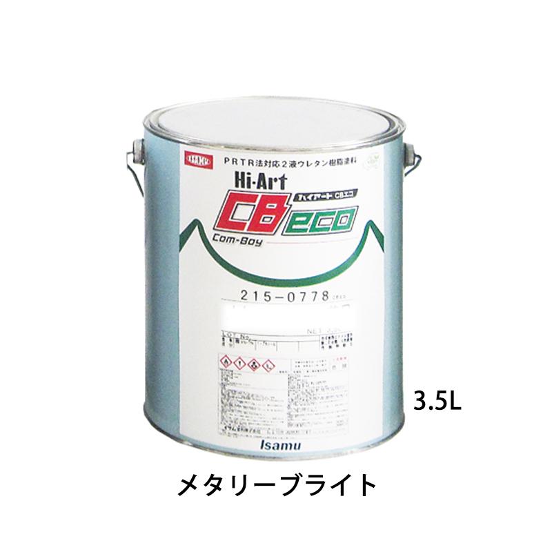 イサム塗料 ハイアートCBエコ 215-0716-2 メタリーブライト 3.5L[取寄]