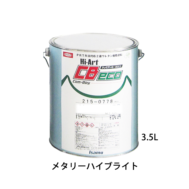 イサム塗料 ハイアートCBエコ 215-0726-2 メタリーハイブライト 3.5L[取寄]