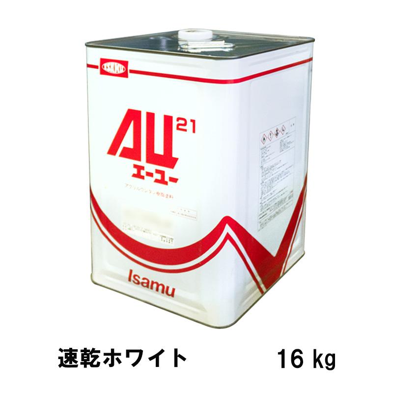 [大型配送品 代引き不可] イサム塗料 AU21 速乾ホワイト 16kg【取寄せ】