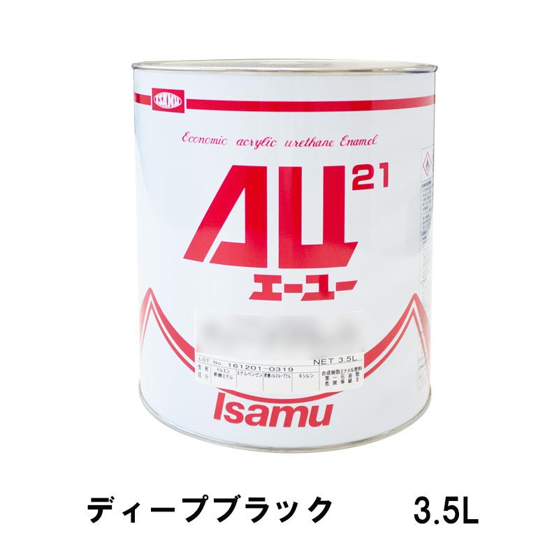 イサム塗料 AU21 ディープブラック 3.5L [取寄]