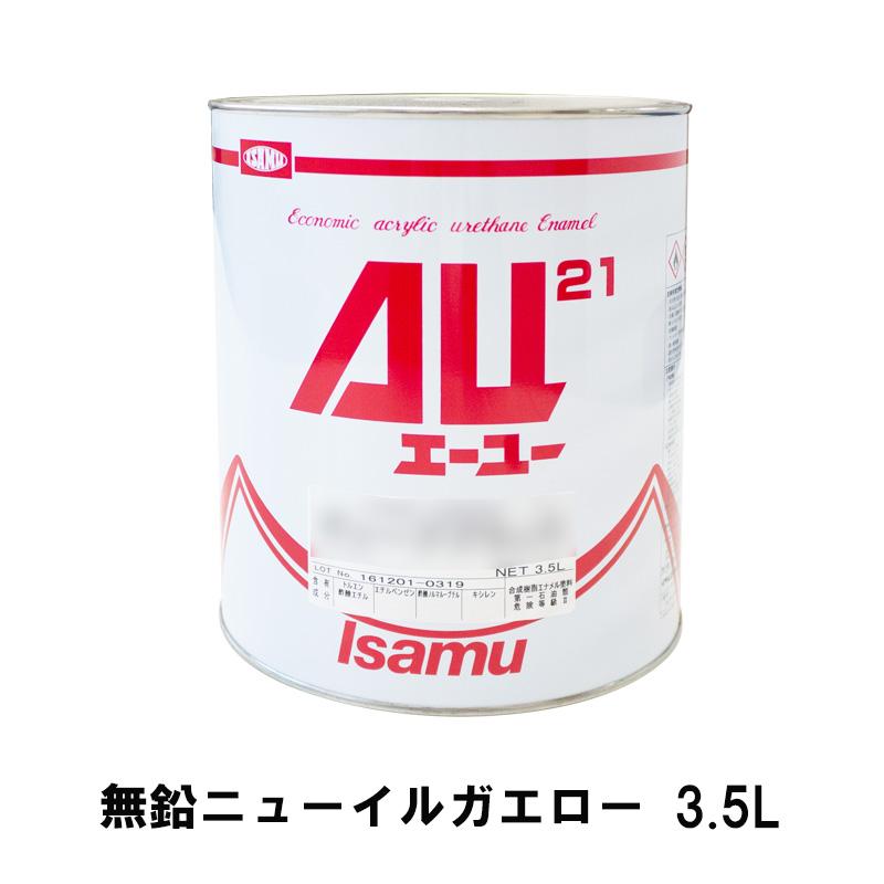 イサム塗料 AU21 無鉛ニューイルガエロー 3.5L[取寄]