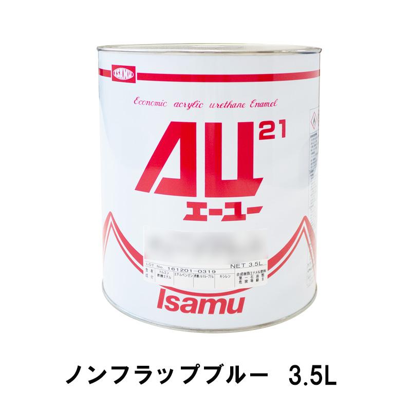 イサム塗料 AU21 ノンフラップブルー 3.5L[取寄]