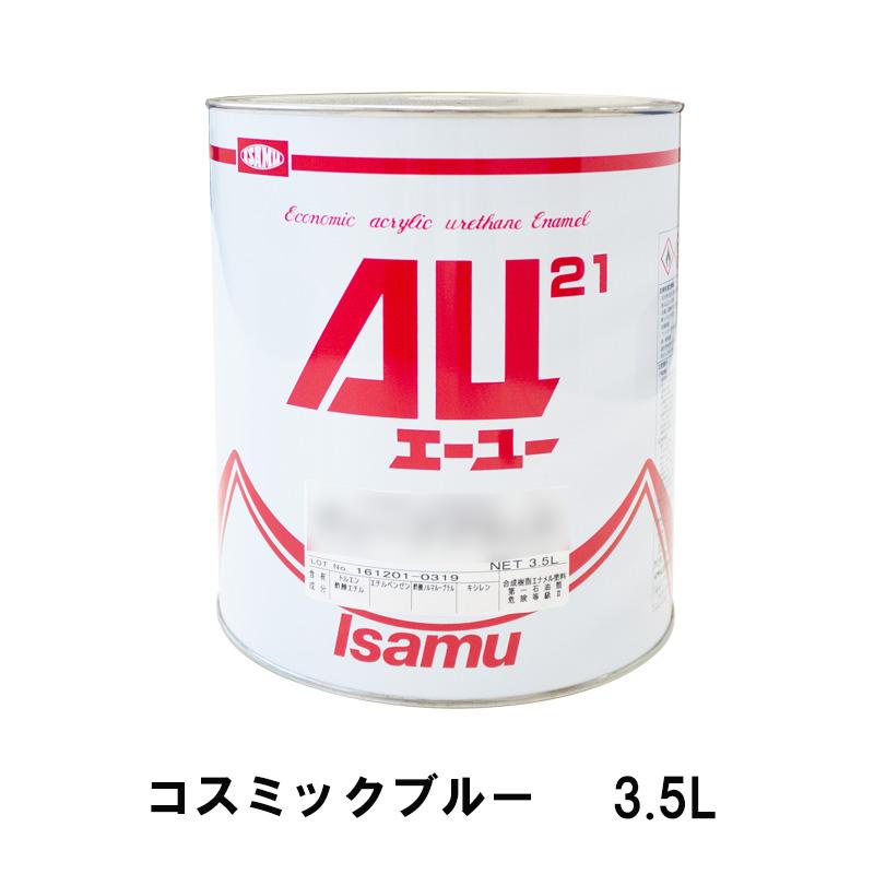イサム塗料 AU21 コスミックブルー 3.5L[取寄]