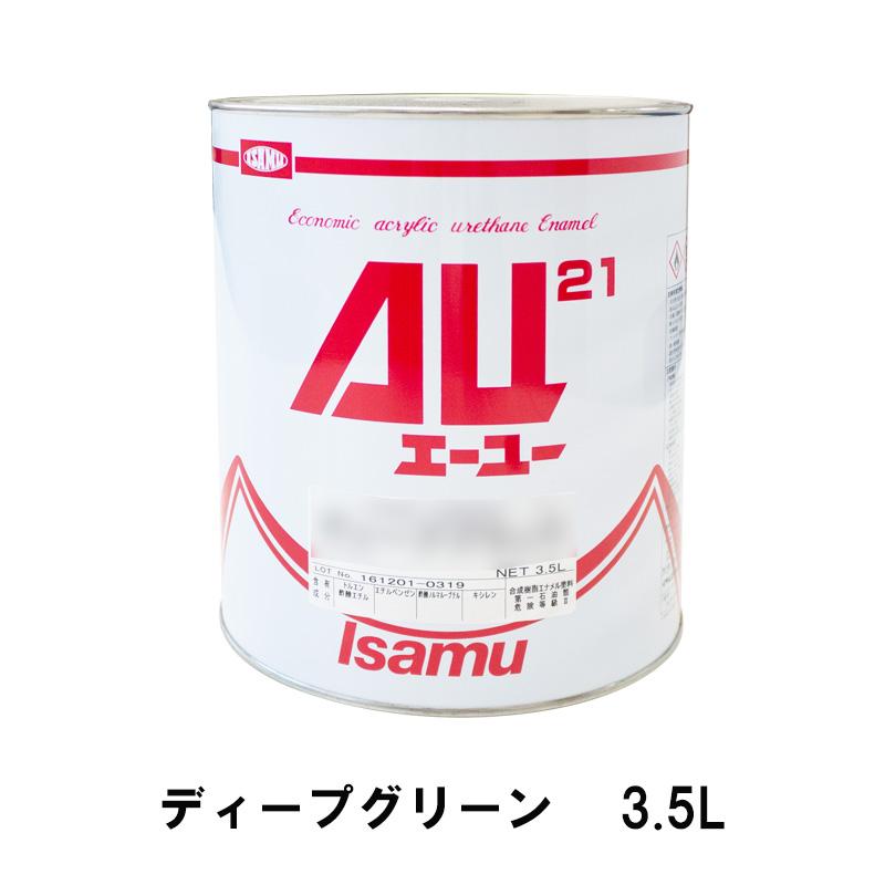 イサム塗料 AU21 ディープグリーン 3.5L[取寄]