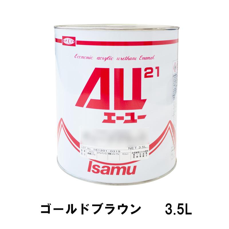 イサム塗料 AU21 ゴールドブラウン 3.5L[取寄]