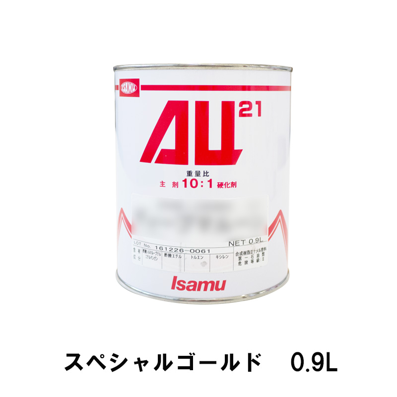 イサム塗料 AU21 スペシャルゴールド 0.9L [当日出荷]