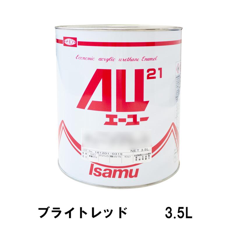 イサム塗料 AU21 ブライトレッド 3.5L[取寄]