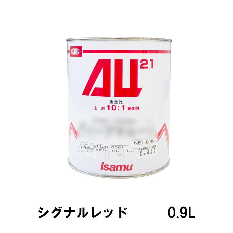 イサム塗料 AU21 シグナルレッド 0.9L [当日出荷]