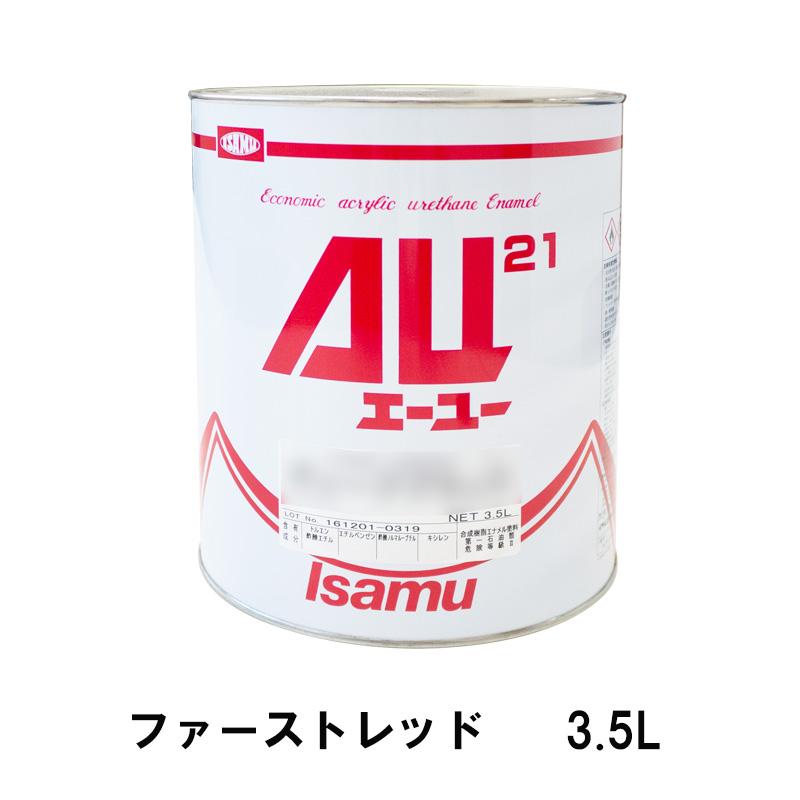 イサム塗料 AU21 ファーストレッド 3.5L [取寄]