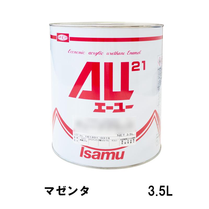 イサム塗料 AU21 マゼンタ 3.5L[取寄]