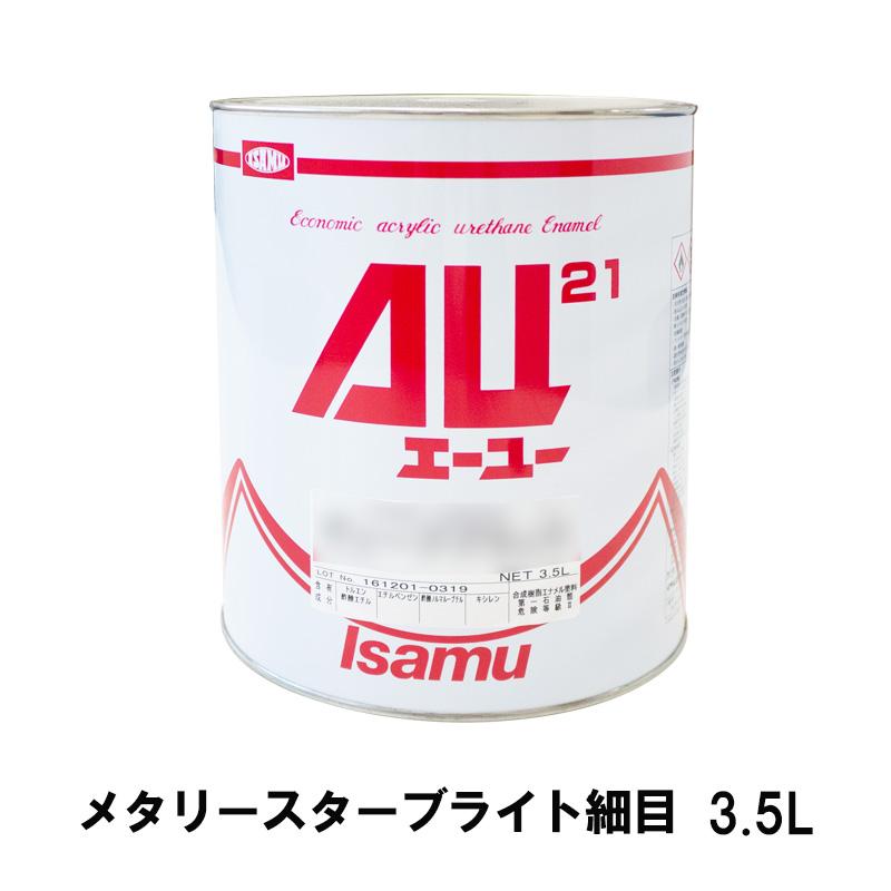 イサム塗料 AU21 メタリースターブライト細目 3.5L[取寄]