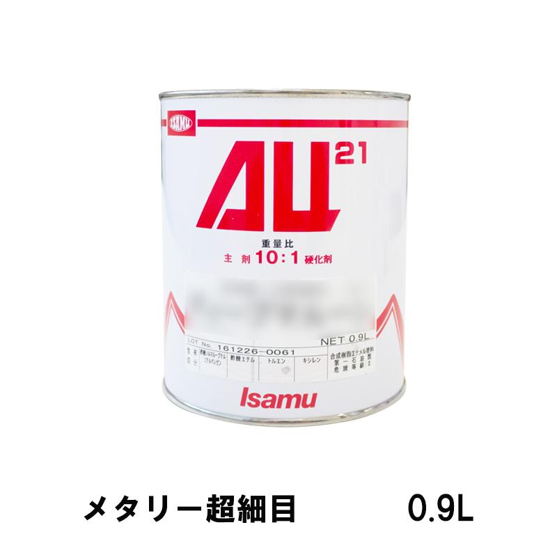 イサム塗料 AU21 メタリー超細目 0.9L【取寄せ】