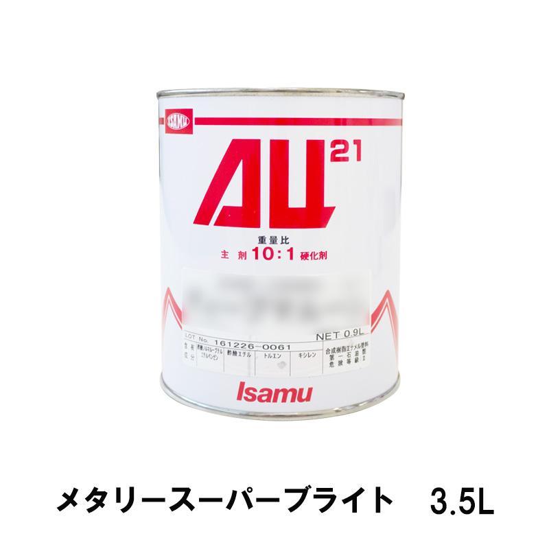 イサム塗料 AU21 メタリースーパーブライト 3.5L[取寄]