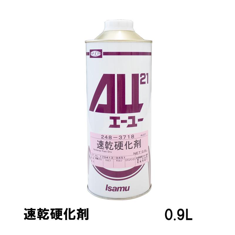 イサム塗料 AU21 速乾硬化剤 0.9L [当日出荷]