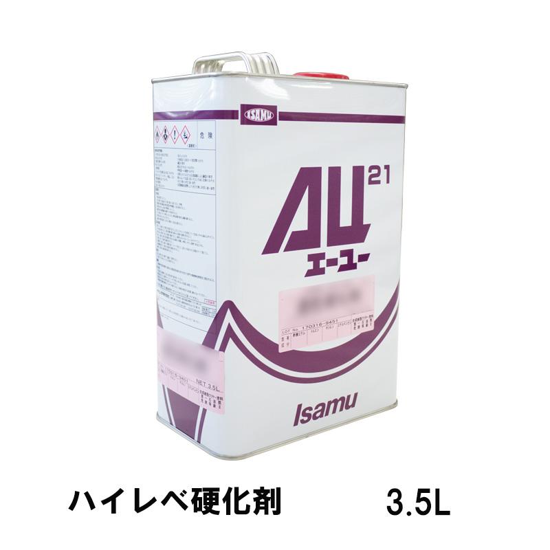 イサム塗料 AU21 ハイレベ硬化剤 3.5L[取寄]