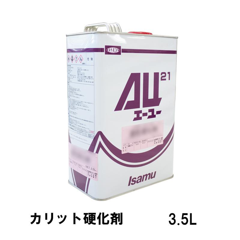 イサム塗料 AU21 カリット硬化剤 3.5L[取寄]