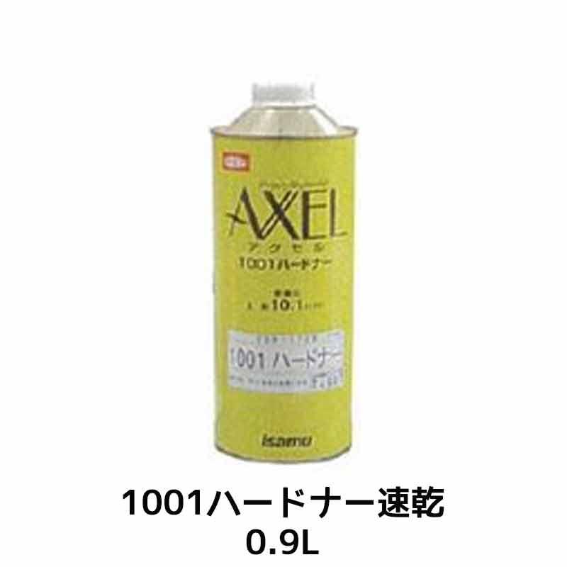 イサム塗料 アクセル 1001 ハードナー 速乾 0.9L[取寄]