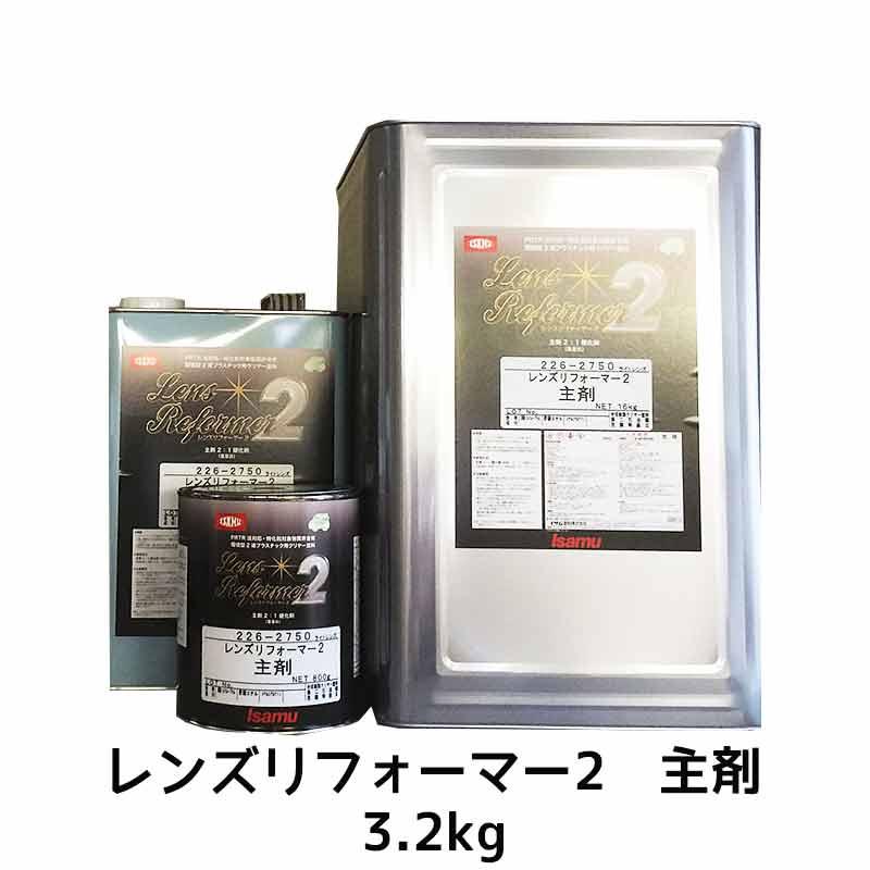 イサム塗料 ライトレンズレンズリフォーマー2 主剤 3.2kg[取寄]