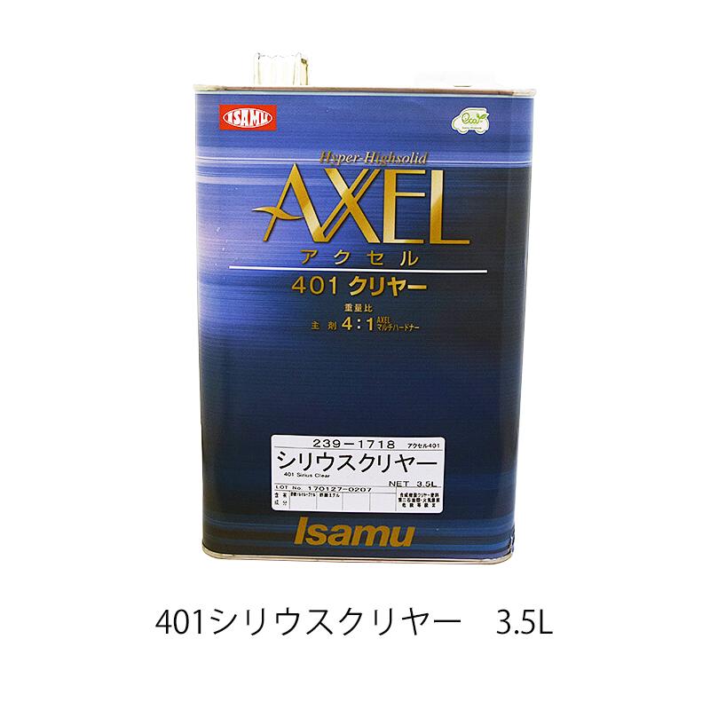 イサム塗料 アクセル 401 シリウスクリヤー 3..5L [取寄]