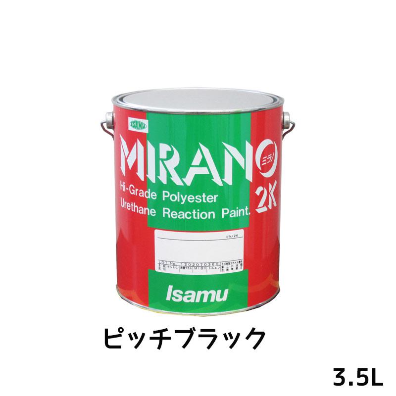 イサム塗料 ミラノ2K リアクター Mシリーズ ピッチブラック 3.5L[取寄]