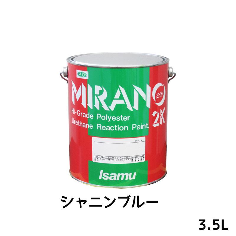 イサム塗料 ミラノ2K リアクター Mシリーズ シヤニンブルー 3.5L[取寄]