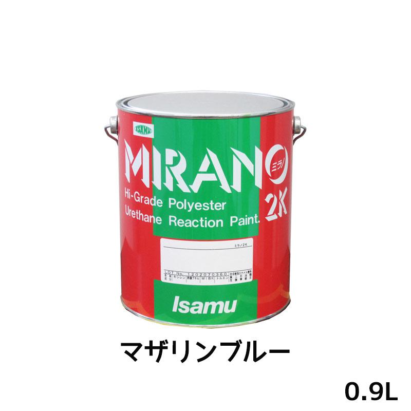 イサム塗料 ミラノ2K リアクター Mシリーズ マザリンブルー 0.9L[取寄]