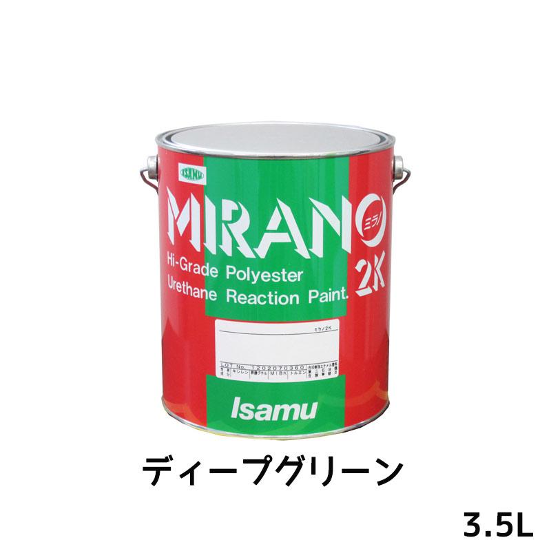 イサム塗料 ミラノ2K リアクター Mシリーズ ディープグリーン 3.5L[取寄]