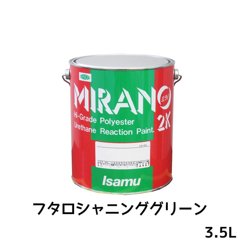 イサム塗料 ミラノ2K リアクター Mシリーズ フタロシャニングリーン 3.5L[取寄]