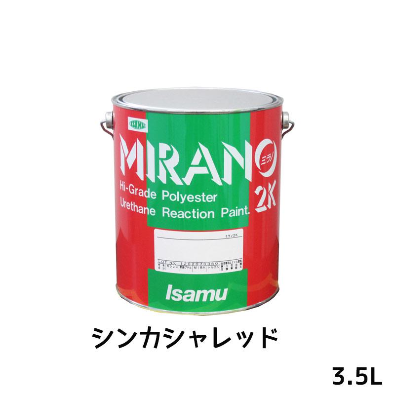 イサム塗料 ミラノ2K リアクター Mシリーズ シンカシャレッド 3.5L[取寄]