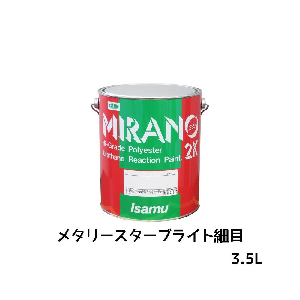 イサム塗料 ミラノ2K リアクター Mシリーズ メタリースターブライト細目 3.5L[取寄]