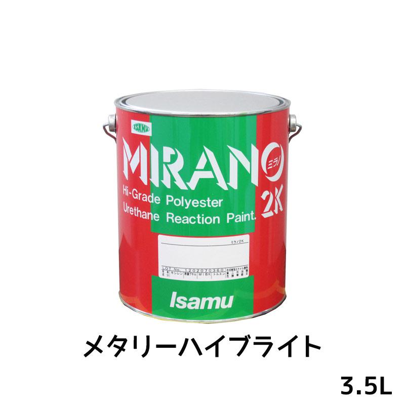 イサム塗料 ミラノ2K リアクター Mシリーズ メタリーハイブライト 3.5L[取寄]