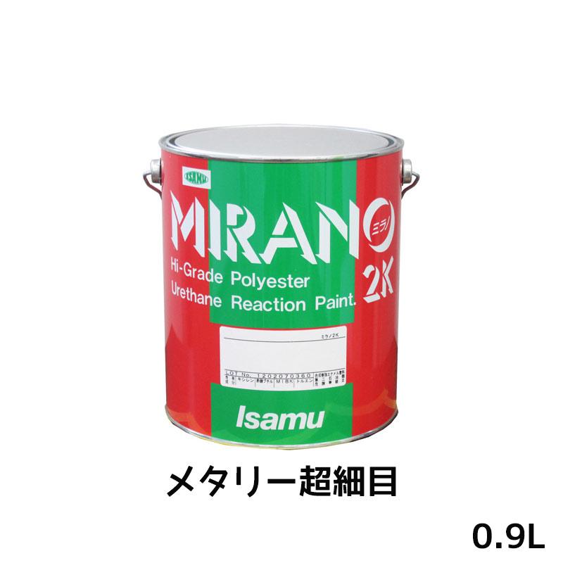 イサム塗料 ミラノ2K リアクター Mシリーズ メタリー超細目 0.9L[取寄]