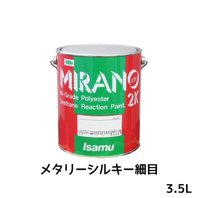 イサム塗料 ミラノ2K リアクター Mシリーズ メタリーシルキー細目 3.5L[取寄]
