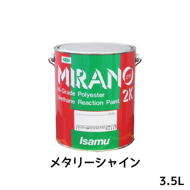 イサム塗料 ミラノ2K リアクター Mシリーズ メタリーシャイン 3.5L[取寄]