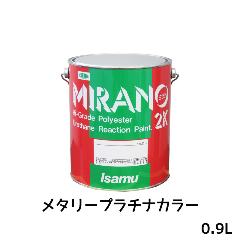 イサム塗料 ミラノ2K リアクター Mシリーズ メタリープラチナカラー 0.9L[取寄]
