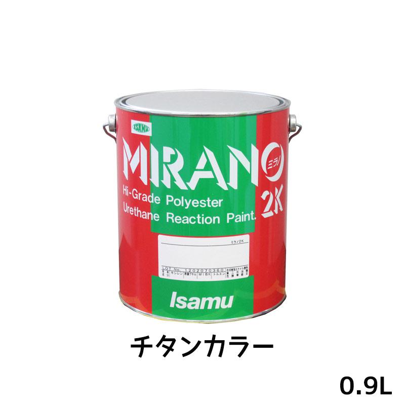 イサム塗料 ミラノ2K リアクター Mシリーズ チタンカラー 0.9L[取寄]