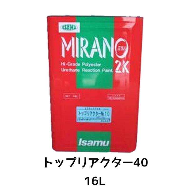 [個別送料] イサム塗料 ミラノ2Kトップリアクター活性結合剤 トップリアクター40 16L[取寄]