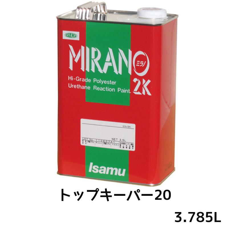 イサム塗料 ミラノ2Kトップリアクター活性結合剤 トップキーパー20 3.785L[取寄]