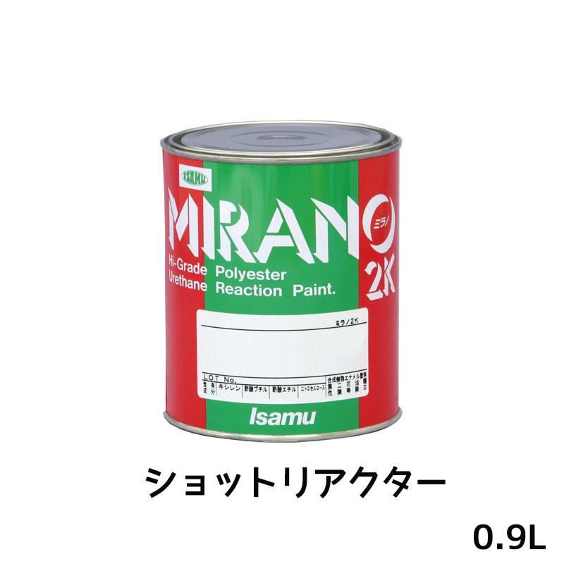 イサム塗料 ミラノ2Kトップリアクター活性結合剤 ショットリアクター 0.9L[取寄]