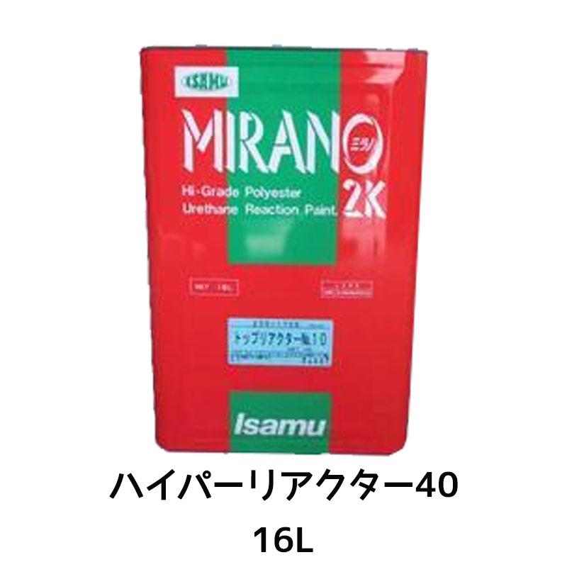 [個別送料] イサム塗料 ミラノ2Kトップリアクター活性結合剤 バイパーリアクター40 16L[取寄]