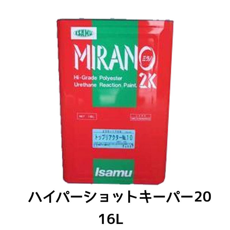 [個別送料] イサム塗料 ミラノ2Kトップリアクター活性結合剤 バイパーショットキーパー20 16L[取寄]