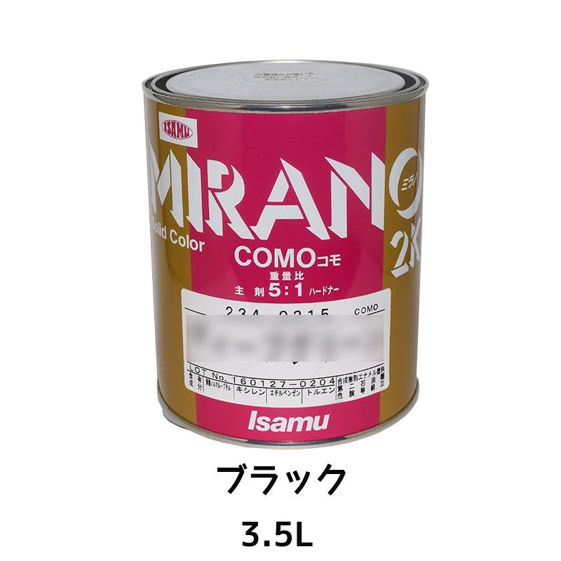 イサム塗料 ミラノ2K COMO ブラック 3.5L[取寄]